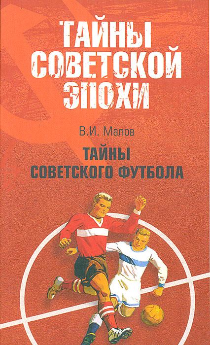 В. И. Малов Тайны советского футбола