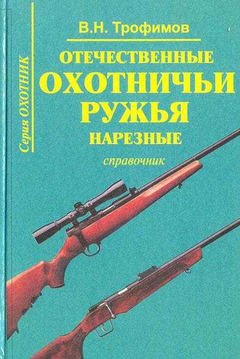 В. Н. Трофимов Отечественные охотничьи ружья. Нарезные. Справочник цена