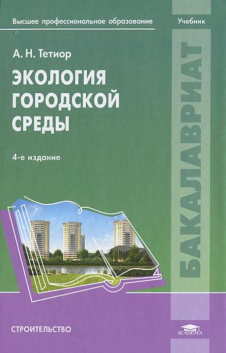 А. Н. Тетиор Экология городской среды
