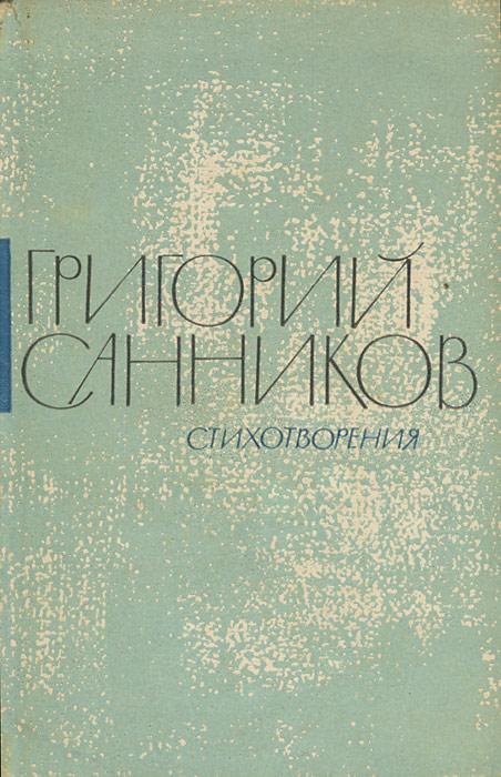 Григорий Санников Григорий Санников. Стихотворения