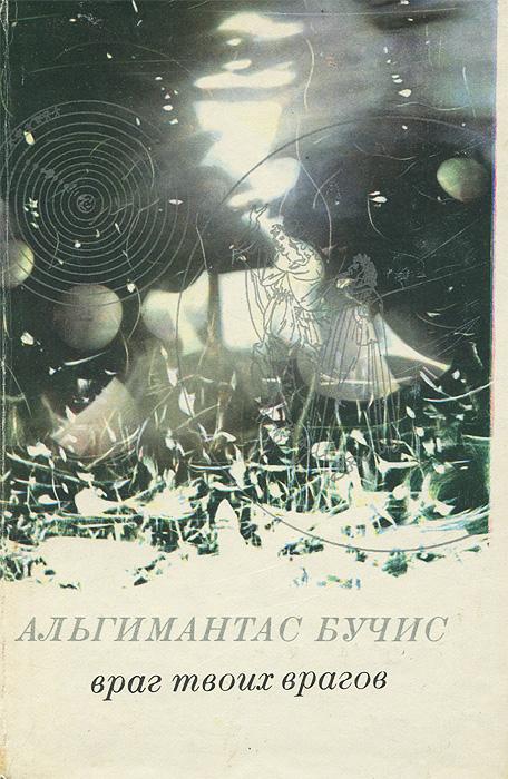 Альгимантас Бучис Враг твоих врагов в преддверии философии духовные искания древнего человека