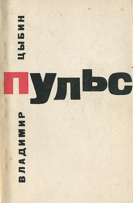 Владимир Цыбин Пульс