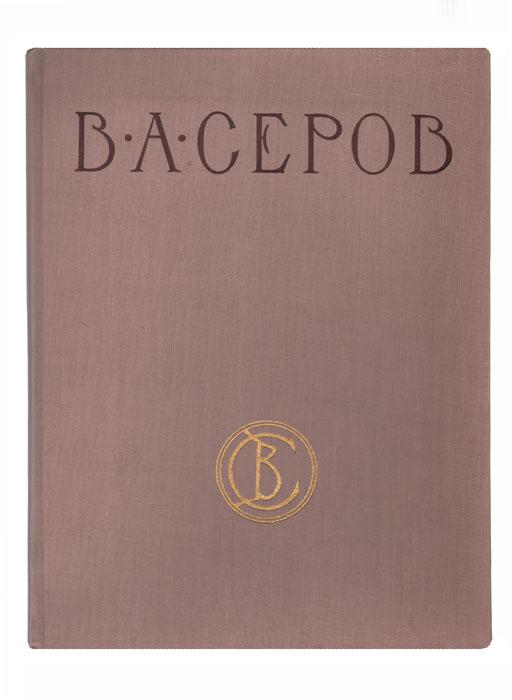 В. А. Серов ирина пружан серов образ и цвет