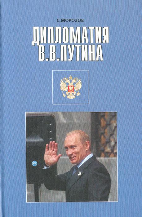 С. Морозов Дипломатия В. В. Путина. Внешняя политика России 1999-2004 гг.