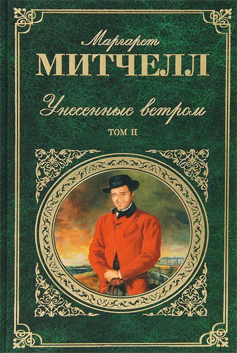 Маргарет Митчелл Унесенные ветром. В 2 томах. Том 2