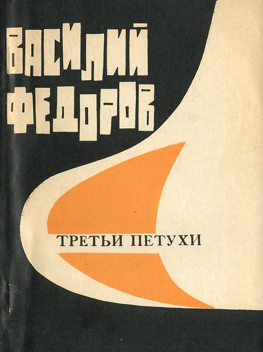 Василий Федоров Третьи петухи
