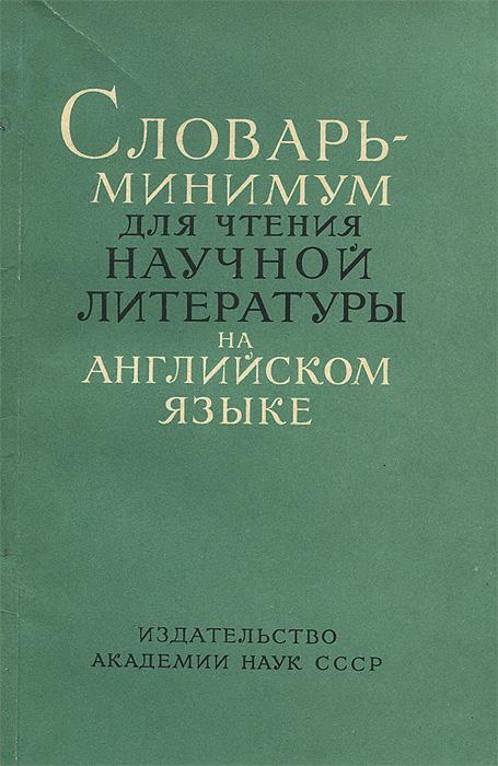 Словарь-минимум для чтения научной литературы на английском языке
