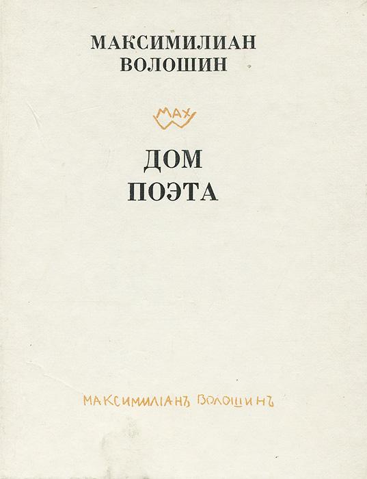 Максимилиан Волошин Дом поэта