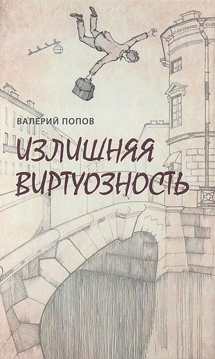 купить Валерий Попов Излишняя виртуозность по цене 433 рублей