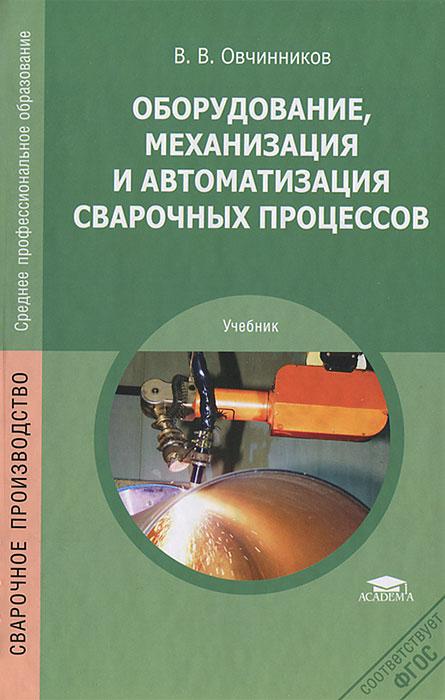 Фото - В. В.Овчинников Оборудование, механизация и автоматизация сварочных процессов складское оборудование