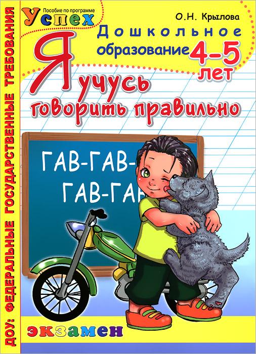 О. Н. Крылова Я учусь говорить правильно. 4-5 лет универсальная методика индивидуального развития ребенка робинс учусь говорить по английски от 5 до 7 лет