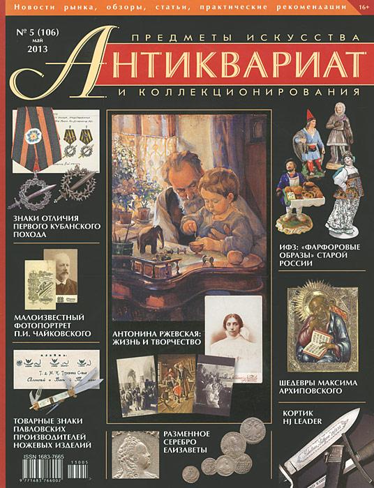 Антиквариат. Предметы искусства и коллекционирования №106 (№5 май 2013)