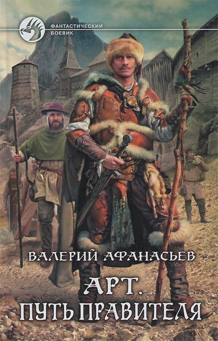 В. Ю. Афанасьев Арт. Путь правителя