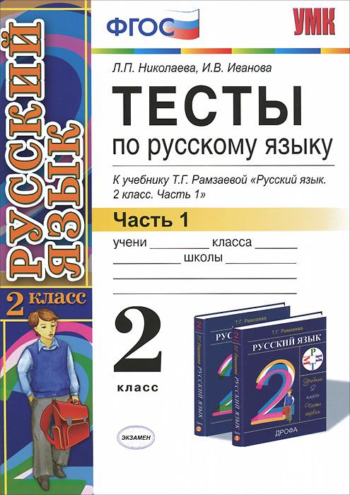 Л. П. Николаева, И. В. Иванова Тесты по русскому языку. 2 класс. В 2 частях. Часть 1