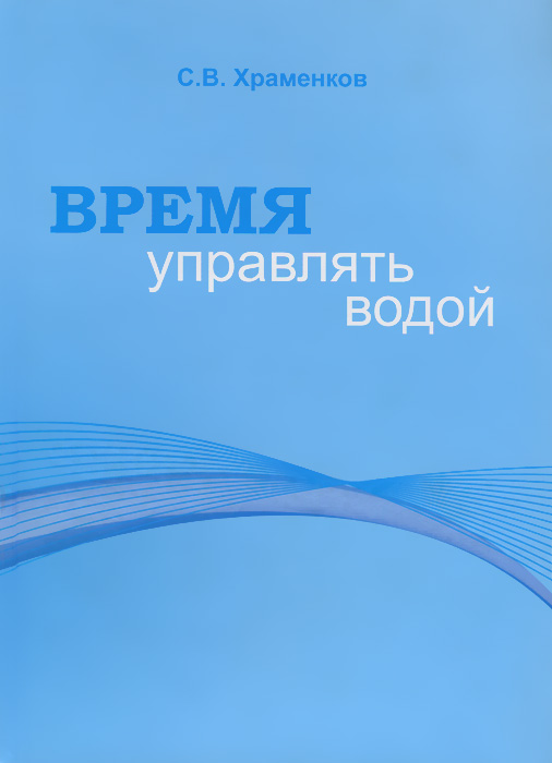 С. В. Храменков Время управлять водой