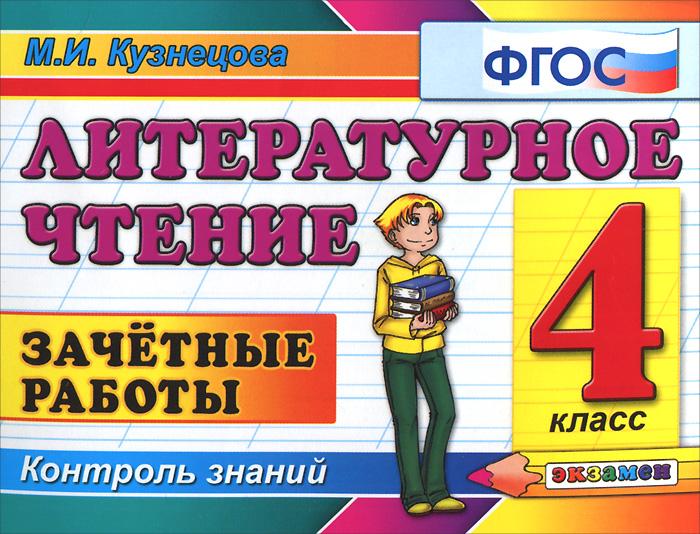 М. И. Кузнецова Литературное чтение. 4 класс. Зачетные работы