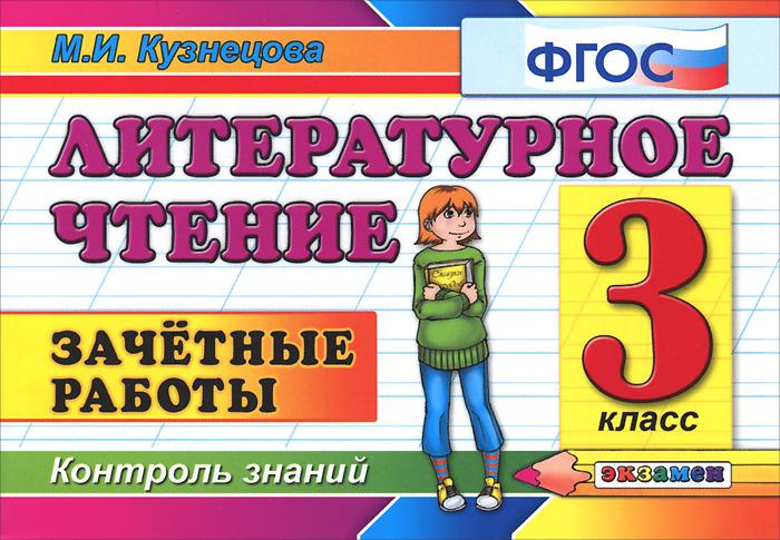 М. И. Кузнецова Литературное чтение. 3 класс. Зачетные работы