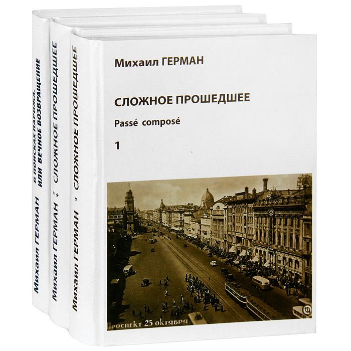 Михаил Герман Сложное прошедшее. В поисках Парижа, или Вечное возвращение (комплект из 3 книг)