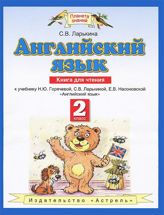 Ларькина С.В. Английский язык. 2 класс. Книга для чтения коллектив авторов английский язык для медиков
