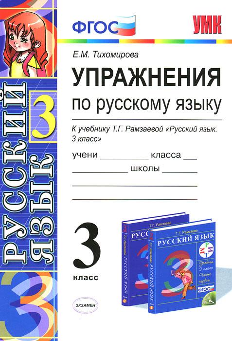 Е. М. Тихомирова Упражнения по русскому языку. 3 класс