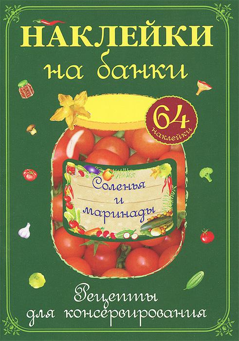 Соленья и маринады. Рецепты для консервирования (+ 64 наклейки)