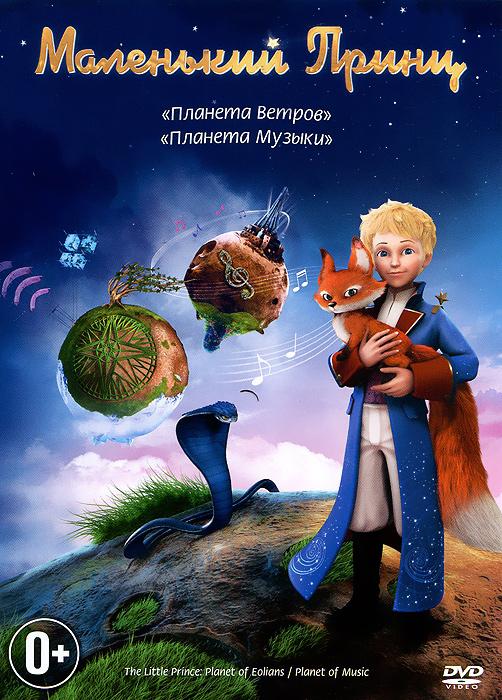 Маленький принц: Планета ветров / Планета музыки