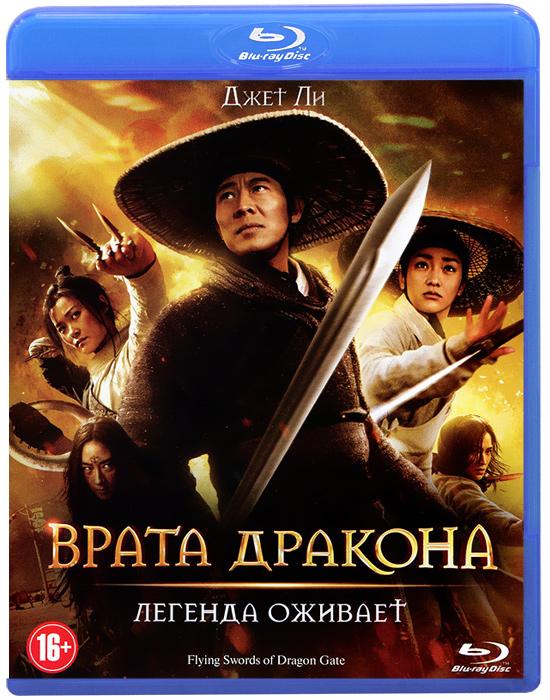 Врата дракона (Blu-ray) недорго, оригинальная цена