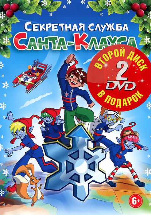 Секретная служба Санта-Клауса: Часть 1, серии 1-13 + фильм в подарок (2 DVD)