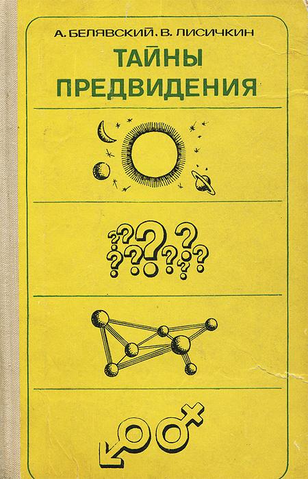 А. Белявский, В. Лисичкин Тайны предвидения