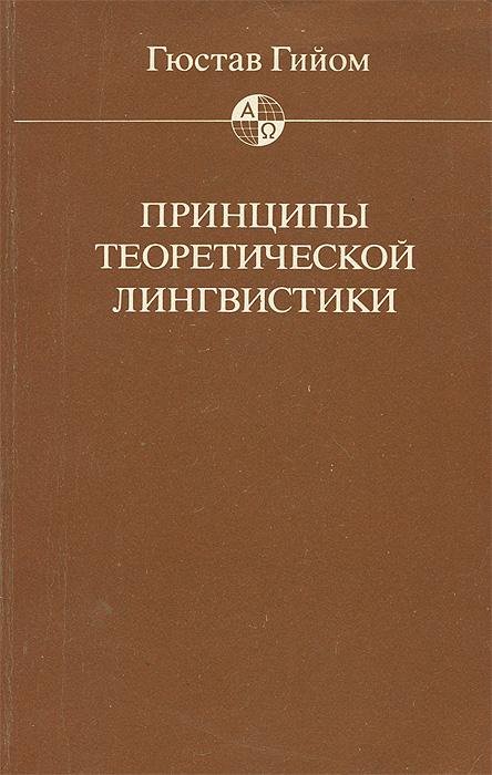 Гюстав Гийом Принципы теоретической лингвистики