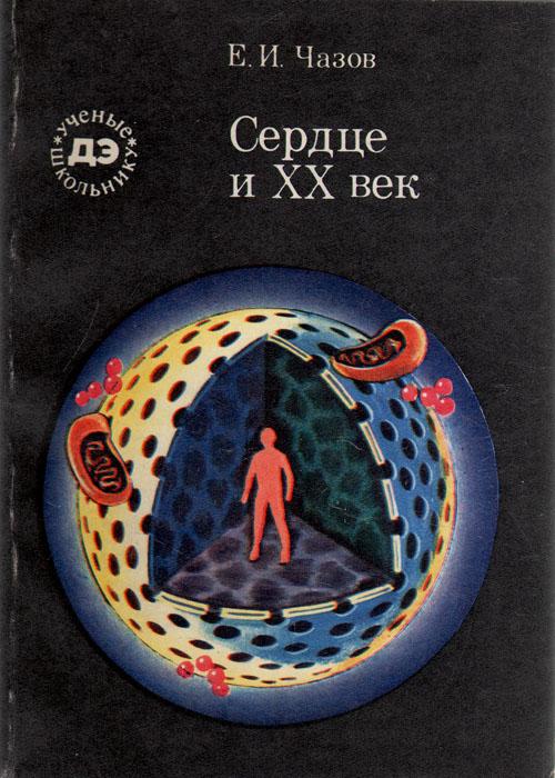 Е. И. Чазов Сердце и XX век