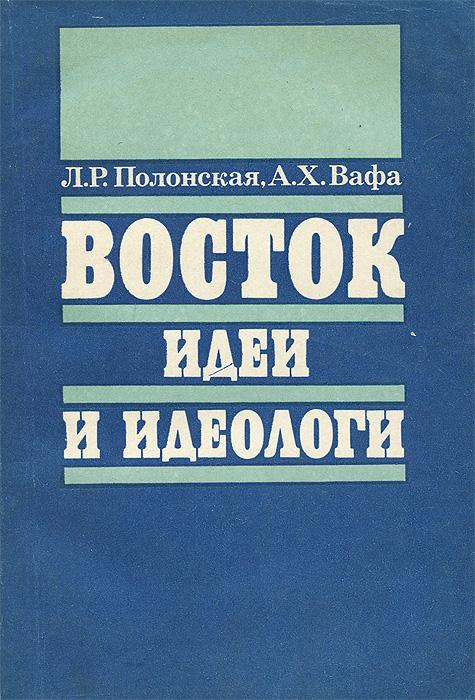 Л. Р. Полонская, А. Х. Вафа Восток. Идеи и идеологи