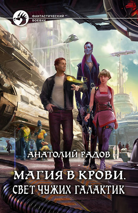 Анатолий Радов Магия в крови. Свет чужих галактик