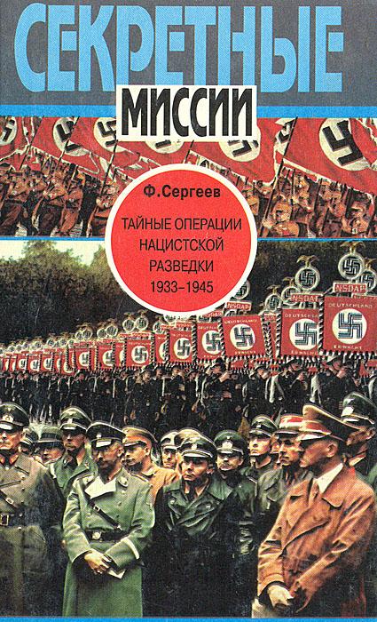 Ф. Сергеев Тайные операции нацистской разведки. 1933-1945