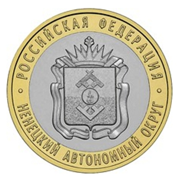 Монета номиналом 10 рублей Ненецкий Автономный округ. СПМД. Биметалл. Россия, 2010 год