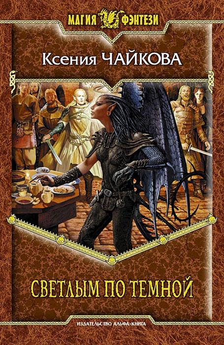 Ксения Чайкова Светлым по темной ксения чайкова ксения чайкова цикл ее зовут тень комплект из 2 книг