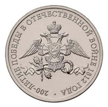 Монета Эмблема празднования 200-летия победы России в Отечественной войне 1812 года номиналом 2 рубля. Россия, 2012 год илья ульянов русская пехота в отечественной войне 1812 года