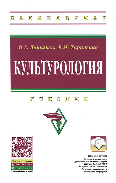 О. Г. Данильян, В. М. Тараненко Культурология