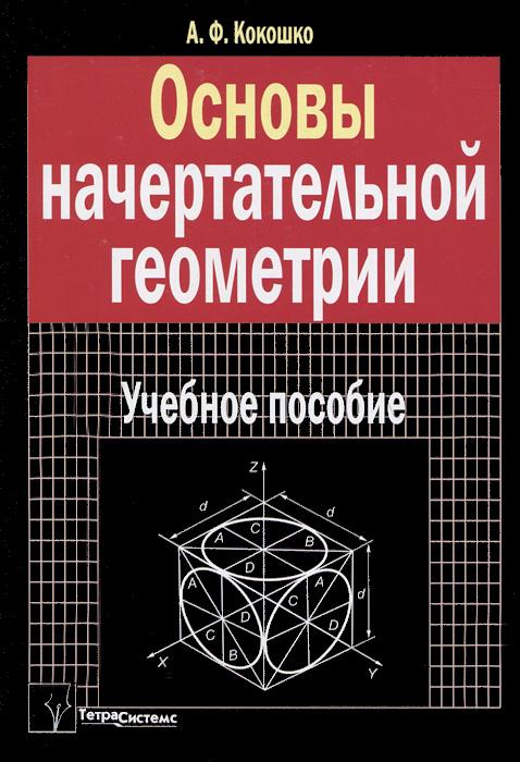 А. Ф. Кокошко Основы начертательной геометрии
