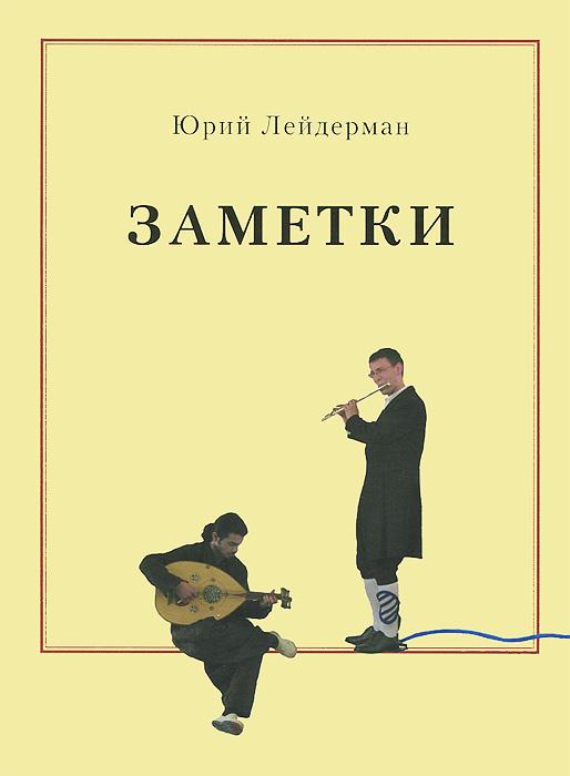 Юрий Лейдерман Заметки