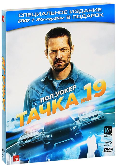 Тачка №19 (DVD + Blu-ray)
