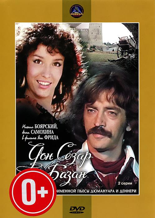 Дон Сезар де Базан гардемарины вперед 3 4 серии