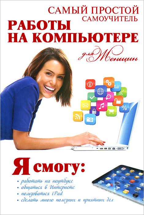 А.А. Синяк Самый простой самоучитель работы на компьютере для женщин