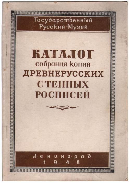 Каталог собрания копий древнерусских стенных росписей мебель черноземья каталог