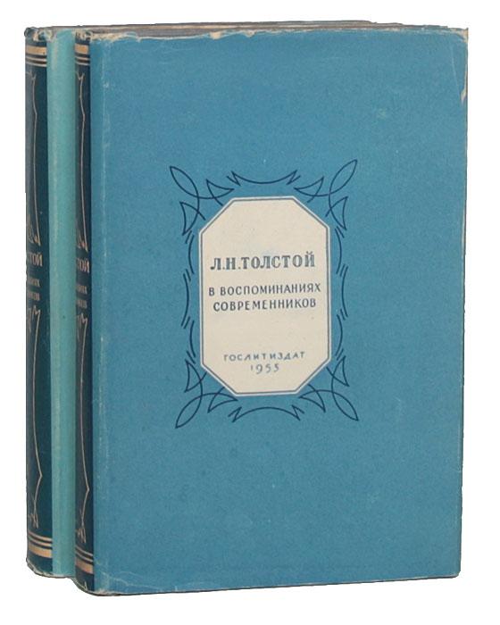 Л. Н. Толстой в воспоминаниях современников (комплект из 2 книг)