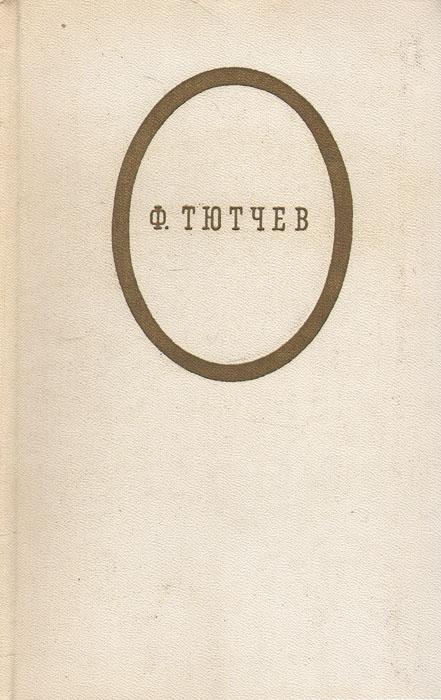 все цены на Ф. Тютчев Ф. Тютчев. Стихотворения онлайн