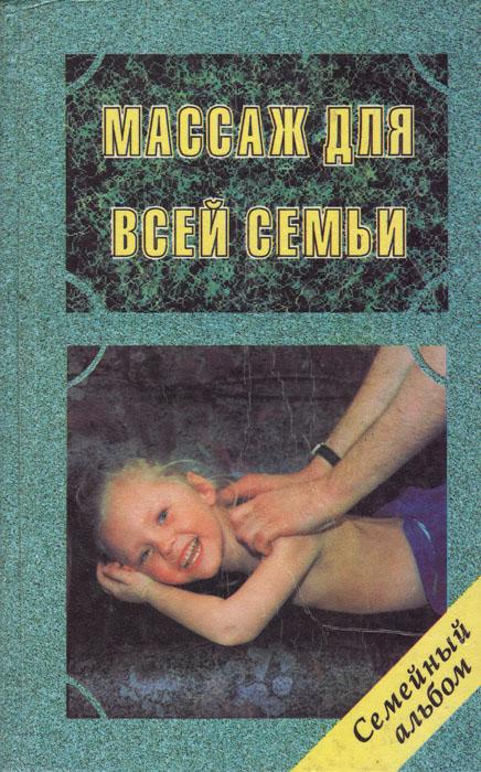 Татьяна Кондратьева Исцеляющее касание. Массаж для всей семьи