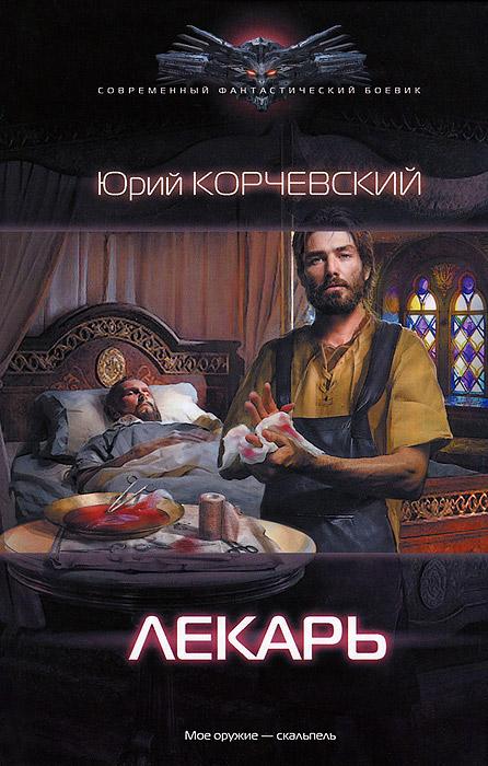 Юрий Корчевский Лекарь