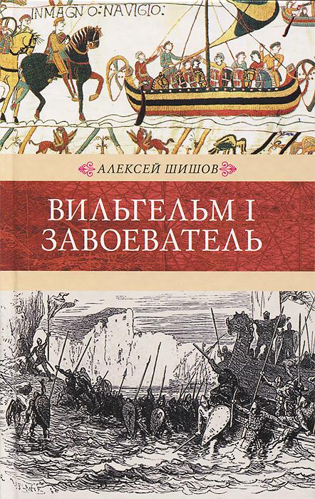Алексей Шишов Вильгельм I Завоеватель алексей шишов елизавета петровна дщерь петрова