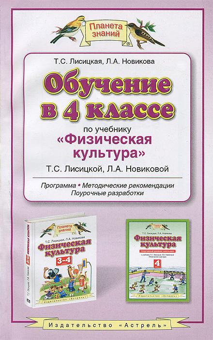 купить Лисицкая Т.С., Новикова Л.А. Обучение в 4 классе по учебнику